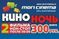 КиноНОЧЬ в MORI CINEMA 17-18 Марта